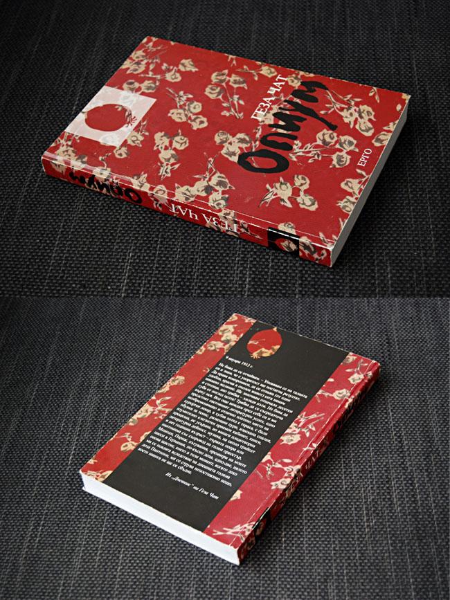 design/8